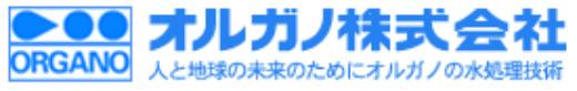 オルガノ株式会社